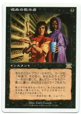 Vampiric Tutor MTG 6th Sixth Edition Japanese NM/NM-
