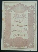 TURKEY OTTOMAN EMPIRE 20 Kurush Banknote 1877