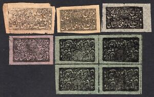 Afghanistan 1938 4 stamps block of 4 different paper MH/used PROOF!! RARE! R!R!