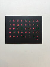 Russian Cyrillic Keyboard Stickers with Red Lettering on Black Background mini