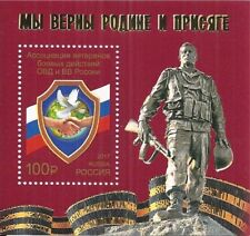 RUSSIA 2017 BLOCK **  ASSOCIATION COMBAT VETERANS TROOPS WITH GOLD!!! ERROR!!