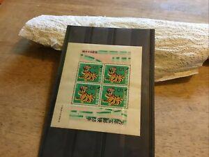 China Mint Stamp Miniature Sheet