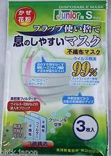 マスク Masque facial japonais (x3)  KIDS Enfant S SIZE - Import direct Japon
