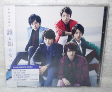 Arashi Dare mo Shiranai 2014 Taiwan Ltd CD+DVD w/bonus trk「Okaeri」