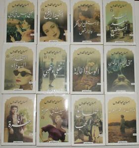 Ihsan Abd Elkoudos 23 Novel Egyptian writer روايات احسان عبد القدوس