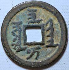 Qing Dynasty Brass Tian-Cong-Tong-Bao in Manchu writing China