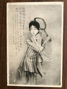 CHINA OLD POSTCARD PAINTING CHINESE BEAUTY WOMAN PLAYING TENNIS SHANGHAI !!