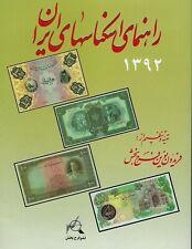 2013 Banknotes of Iran Catalog Qajar Pahlavi Republic of Iran Farahbakhsh