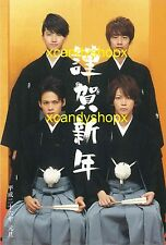 Japan Johnny's KAT-TUN Happy New Year 2014 not for sale LTD greeting postcard