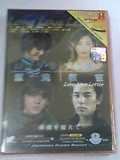 NEW Original Japanese Drama VCD Long Love Letter ロング・ラブレター~漂流教室