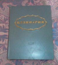 RARE Cooking Recipes Food and & Nutrition 1955 Russian USSR Soviet 960 pages