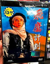Armour of God II: Operation Condor (Film) ~ DVD ~ English Subtitle ~ Jackie Chan