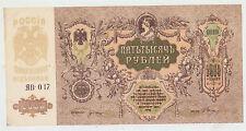 Russia 5000 Rubles 1919 Pick S419d XF wmk. mosaic