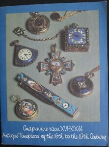 Antique Timepieces of the 16th to the 19th Century USSR Armory of Moscow Kremlin