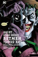 In Ukrainian book Graphic novel Batman. The Killing Joke / Бетмен. Убивчий жарт