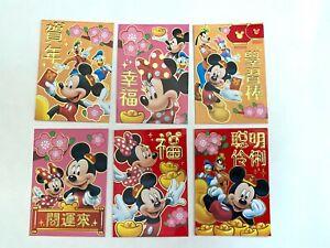 Disney Mickey, Minnie, Goofy, Donald, Daisy Chinese New Year Red Envelopes!