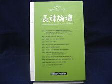 Korea Journal Of Theology V47 No. 1 2015 Christian Research Journal Magazine