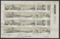 China 2010-7 Mini S/S Chinese Painting Fuchun Mountain stamp