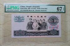 PMG 67EPQ China 1965 10 Yuan (Prefix 2 Roman, S/N: ⅤⅩ91907895)