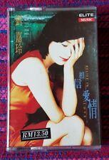 Carina Lau ( 劉嘉玲) ~ 相信愛情 ( Malaysia Press ) Cassette