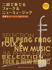 Jia Peng Fang Erhu Score Japan Sheet Music w/ CD