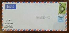 1979 Airmail Cover from Maria, Manama, Bahrain to Headfort Place, London