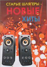 VIDEO KARAOKE.  RUSSIAN KARAOKE / Старые шлягеры - новые хиты  DVD NTSC