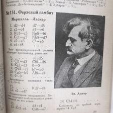 1927 Международный Шахматный Турнир Москве 1925г MOSCOW International Chess Tour