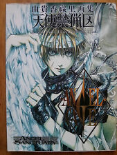 "ARTBOOK-ANGEL SANCTUARY ""ANGEL CAGE"" - Yuki Kaori"