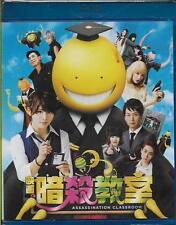 Assassination Classroom Blu Ray AKA Ansatsu Kyoshitsu Yamada Ryosuke NEW Eng Sub