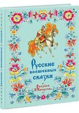 Русские волшебные сказки (Николай Кочергин) | Russian Fairy Tales (Kochergin)