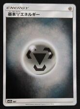 Missprint! Pokémon Tag Team GX All Star  Steel Energy  SR Sm12a JAP ULTRA RARE!!