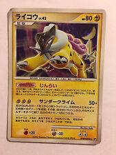 Pokemon Card / Carte Raikou Rare Holo DPBP#293 DP3