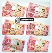 Macau $10 BOC&BNU Dragon2 Snake Horse Goat Monkey Chicken all same (UNC)