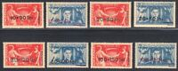 Romania 1946 MNH Mi 921-928 Sc B318-B325 Agriculture & Industry,King Michael. **