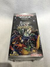 "Pokemon Card Game Sun & Moon High Class Pack GX Ultra Shiny BOX Boost ""Japan"""