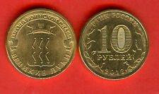 RUSSIA - 10 rubles issue 2012 - VELIKIE LUKI - ВЕЛИКИЕ ЛУКИ - UNC