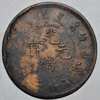 1903 CHINA Empire 20 CASH Y#5 原汁原味1903年大清户部光绪元宝当二十文铜元
