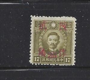 CHINA - 539(c20), 539(i20) - MNGAI - 1943 - REGIONAL O/P - HUNAN, KWANGSI