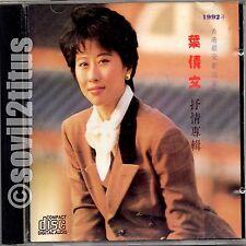 CD Sally Yeh Qian Wen 1992年 葉蒨文 抒情專輯 #3914