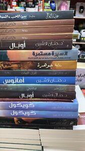 كتب روايات قصص عربية new arabic books novels كتاب قصة رواية ورق منوعات جديد قراء