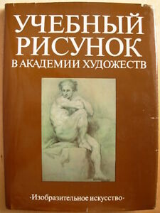 Training of academic drawing Russian Soviet Manual book for student 1990