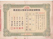 S1390, Hua-Feng Enamel Co., Common Stock Certificate 100,000 Shares, Shanghai
