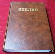 Russian Bible Русская Библия большого размера с крупным шрифтом коричневая