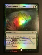 1x FOIL RUSSIAN Sylvan Scrying FNM Promo VERY HARD TO FIND MTG Funzzzo