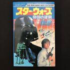JAPAN EDITION - Empire Strikes Back Marvel Comics / TV Land Comics Deluxe 1980