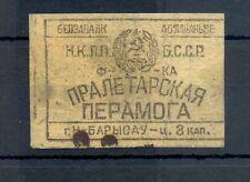 RUSSIA (BELORUSSIA)  OLD LABEL FINE --
