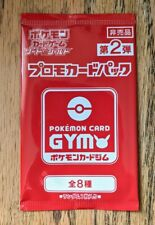 RARE SEALED JAPANESE GYM PROMO BOOSTER PACK, Pokemon Cards birthday Gift Vol 2