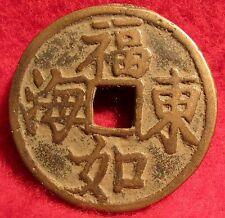 BEAUTIFUL OLD CHINESE COIN~ UNKNOWN TO ME ~~~~36+ MM  # 13B ~~~