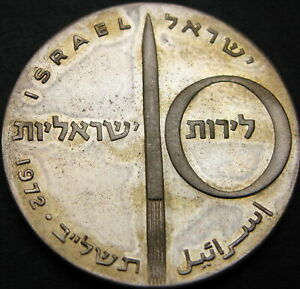 ISRAEL 10 Lirot 1972 - Silver - Independence - aUNC - 2352 ¤